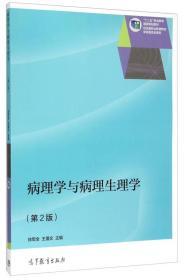 病理学与病理生理学(第2版)