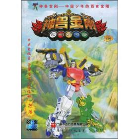 中国少年的百变金刚:神兽金刚18