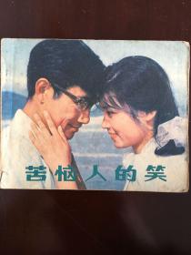 电影连环画《苦恼人的笑》.中国电影出版社