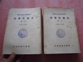 中法教育基金委员会丛书;《法国文学史》 (全两册) 民国35年初版一印