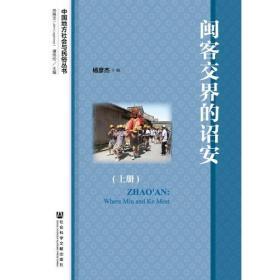 闽客交界的诏安(全2册)