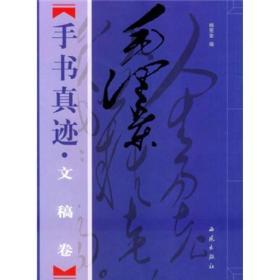 毛泽东手写真迹·文稿卷(上下册)