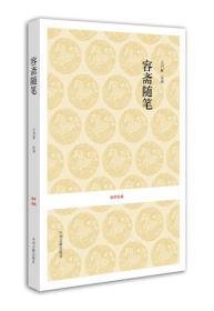 容斋随笔-国学经典