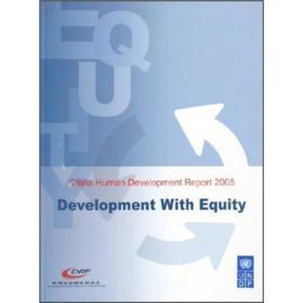 2005年中国人类发展报告:英文