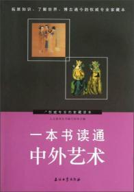 一本书读通中外艺术 9787502195076 石油工业出版社