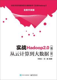 实战Hadoop 2.0(第二版)――从云计算到大数据