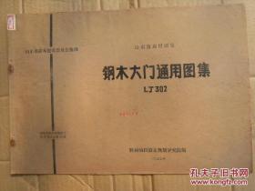 山东省通用图集 钢木大门通用图集 LJ302 仅供复本
