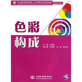 现代服务领域技能型人才培养模式创新规划教材(平面设计专业):色彩构成