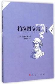 柏拉图全集[增订版]  1