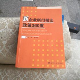 新企业所得税法政策360度,主编姜跃生南京大学出版社32开454页