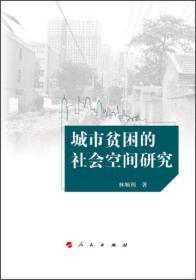 城市贫困的社会空间研究 9787010148786