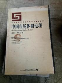 中国市场体制伦理