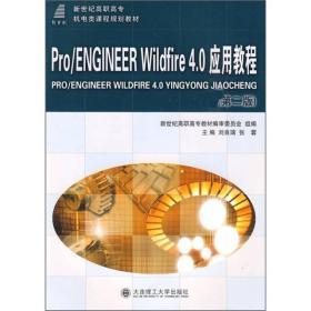 pro/ENGINEER Wildfire 4.0应用教程