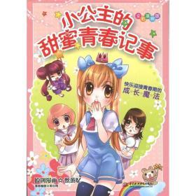 知心漫画馆02·小公主的甜蜜青春记事:快乐迎接青春期的成长魔法
