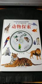 学生探索百科 动物探索