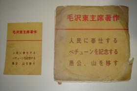 黑胶唱片:毛泽东主席著作三篇朗读 日本语