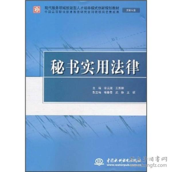 现代服务领域技能型人才培养模式创新规划教材(文秘专业):秘书实用法律