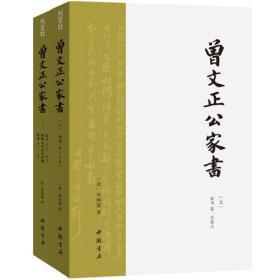 曾国藩家书(1300封全2册,传忠书局版增补全本,附《家训》2卷)
