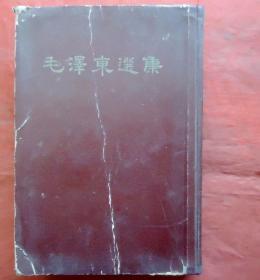 毛泽东选集  一卷本  紫红皮硬精,1-4卷,竖繁体