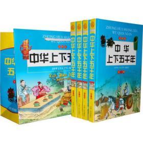 9787206079948-hs-中华上下五千年(第一册)