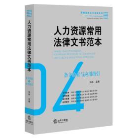 人力资源常用法律文书范本:条文检索与应用指引