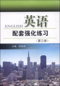 英语配套强化练习:第三册