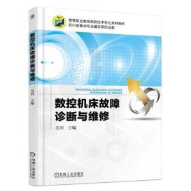 数控机床故障诊断与维修 毛羽 机械工业出版社 9787111590866