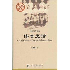 中国史话110:社会风俗系列:体育史话