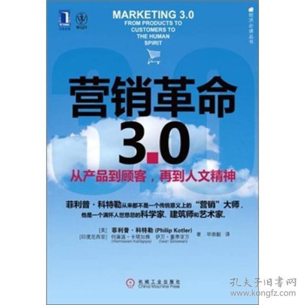 正版】新经济必读丛书:营销革命3.0:从产品到顾客、再到人文精神