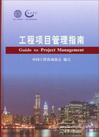 工程项目管理指南