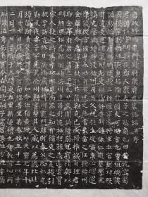 """《严仁墓志》――""""草圣""""张旭书"""