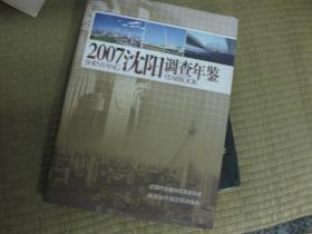 2007沈阳调查年鉴