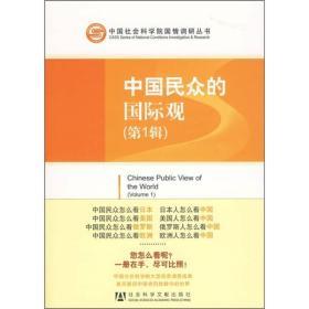 中国民众的国际观(第1辑)