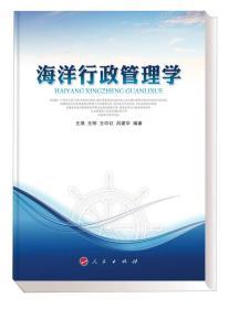 现货-海洋行政管理学