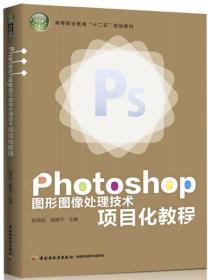 "Photoshop图形图像处理技术项目化教程/高等职业教育""十二五""规划教材"
