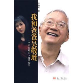 正版我和爸爸吴敬琏:一个家族鲜为人知的故事吴晓莲当代中国出版社9787801706058