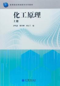 化工原理(上册)/高等院校网络教育系列教材