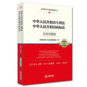 中华人民共和国专利法中国人民共和国商标法实用问题版