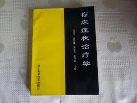 临床症状治疗学(99年1版1印仅印500册 品不错!请看书影及描述!)
