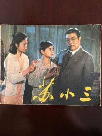 电影连环画《苏小三》.中国电影出版社