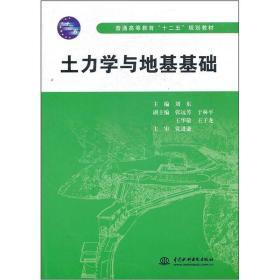 """普通高等教育""""十二五""""规划教材:土力学与地基基础"""