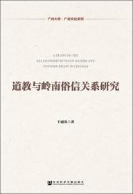 广州大学·广府文化系列:道教与岭南俗信关系研究