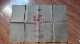 五六十年代双马牌内衣广告包装纸