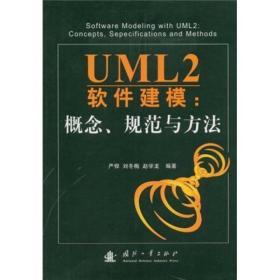 正版现货 UML2软件建模-概念.规范与方法 出版日期:2009-02印刷日期:2009-02印次:1/1