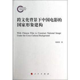 跨文化背景下中国电影的国家形象建构