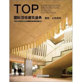 国际顶级建筑盛典·学校·公共机构(全彩)