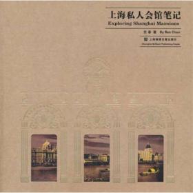 上海私人会馆笔记