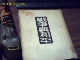 战争与和平第一册【竖版】