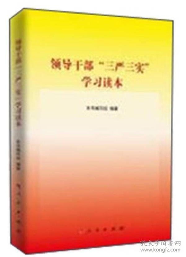 """领导干部""""三严三实""""学习读本"""