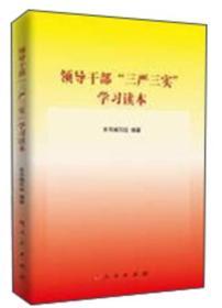 领导干部三严三实学习读本 9787010145877 本书编写组 人民出